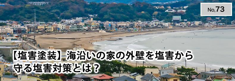 【塩害塗装】海沿いの家の外壁を塩害から守る塩害対策とは?