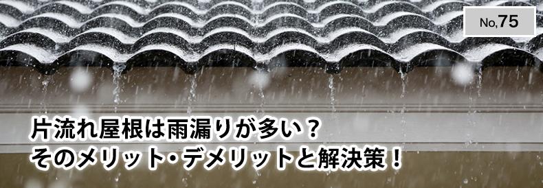 片流れ屋根は雨漏りが多い?そのメリット・デメリットと解決策!