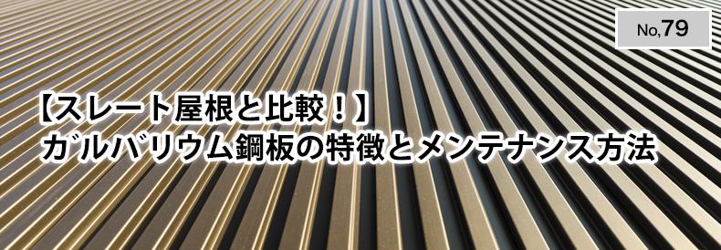 スレート屋根と比較ガルバリウム鋼板の特徴とメンテナンス方法