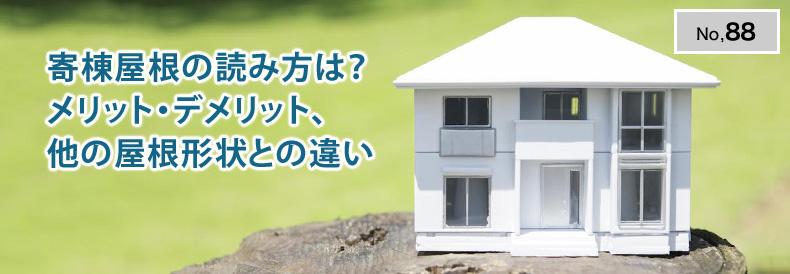 寄棟屋根の読み方は?メリット・デメリット、他の屋根形状との違い