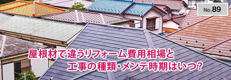 屋根材で違うリフォーム費用相場と工事の種類・メンテ時期はいつ?
