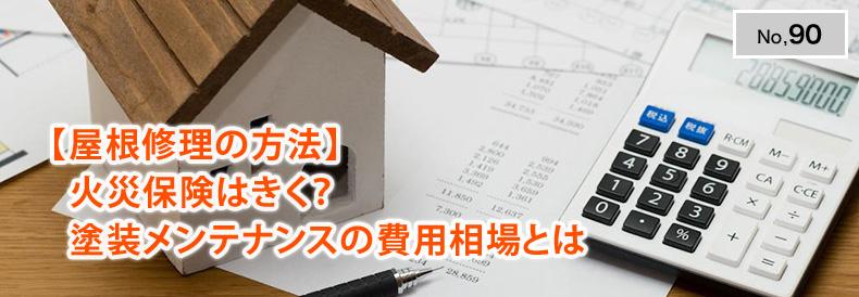 【屋根修理の方法】火災保険は効く?塗装メンテナンスの費用相場とは
