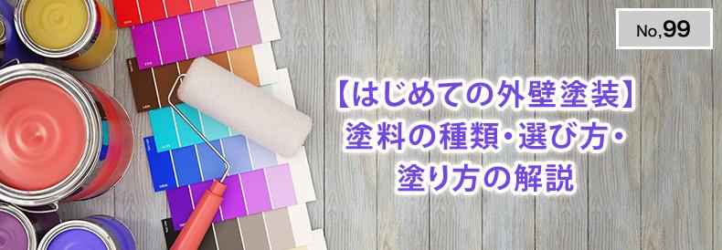 【はじめての外壁塗装】塗料の種類・選び方・塗り方の解説